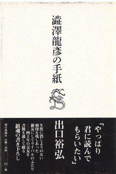 澁澤龍彦の手紙.jpg